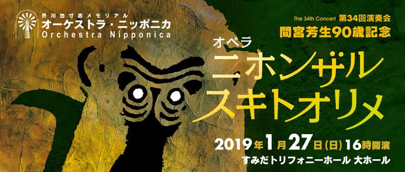 間宮芳生オペラ「ニホンザル・スキトオリメ」